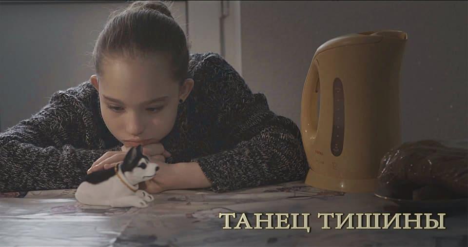 Саша Киселева - Фильм Танец Тишины