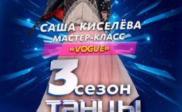 sasha-kiseleva-2016-photos-42