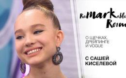 aleksandra-kiseleva-mark-cosmetics-2018-1