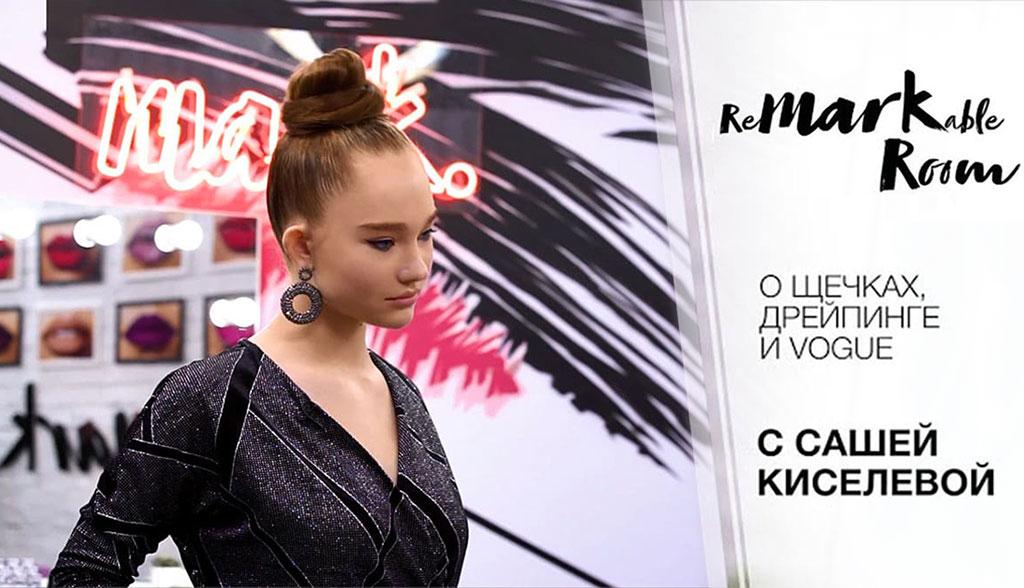 Александра Киселева - Mark Cosmetics
