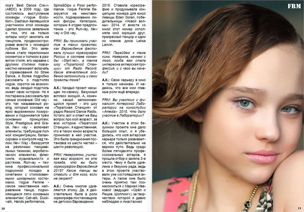 Саша Киселева - Интервью журналу Fashion Room Magazine