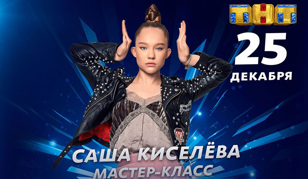 Александра Киселева - Мастер-классы по vogue dance