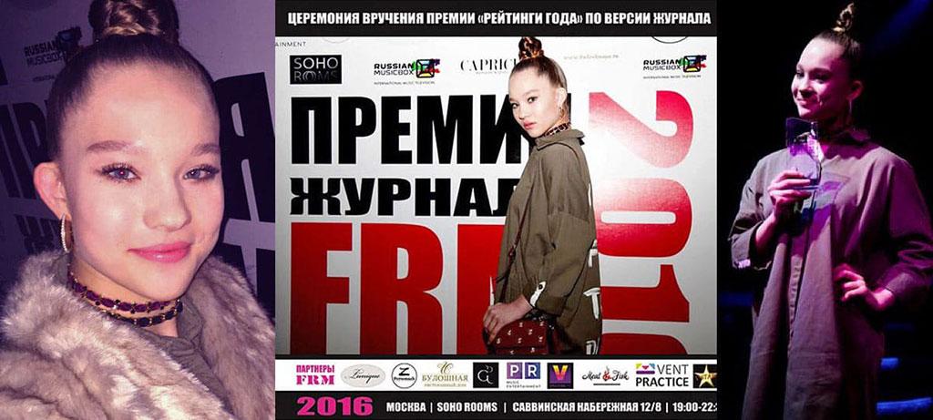 Саша Киселева - Премия Танцор года 2016