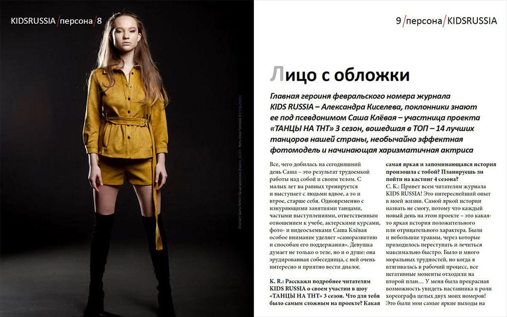 Саша Киселева - Интервью для журнала KIDS Russia