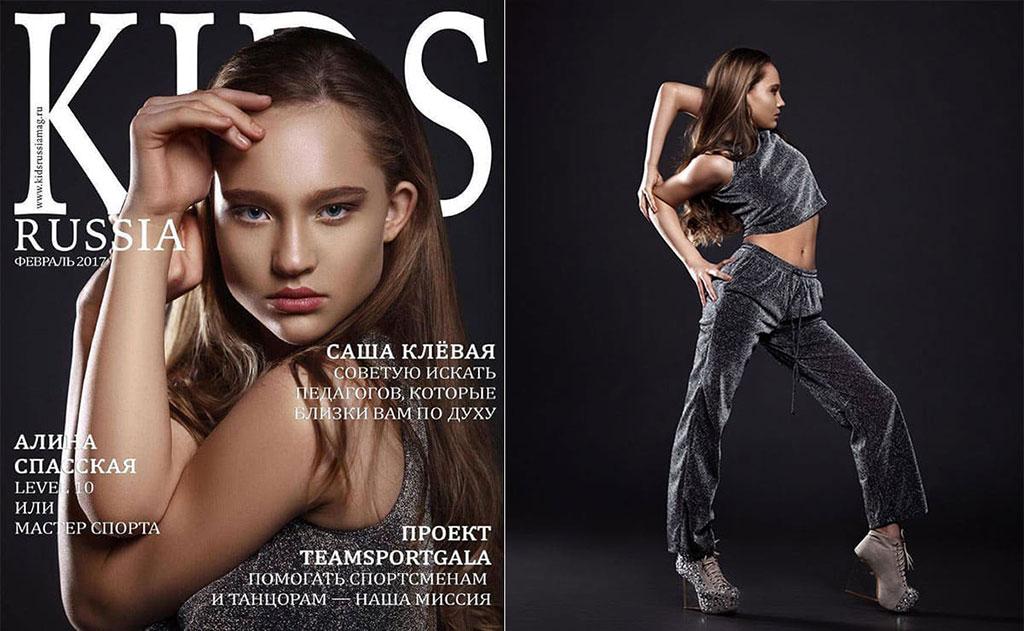 Александра Киселева - KIDS Russia magazine