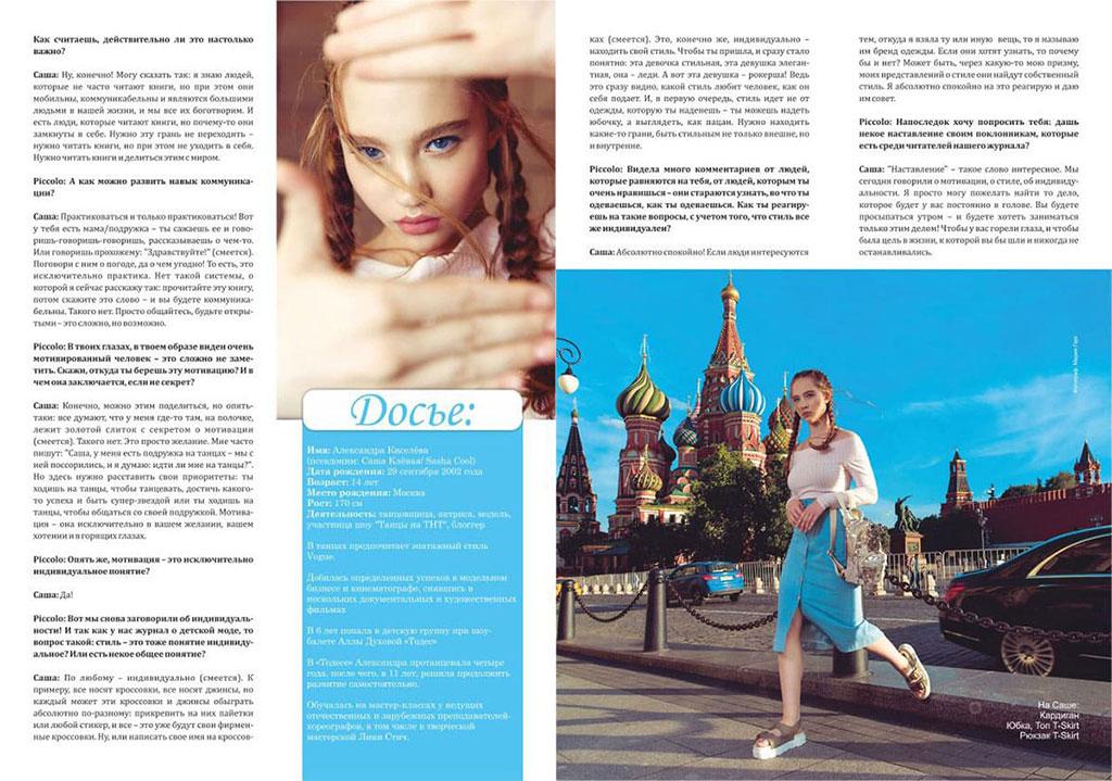 Piccolo magazine
