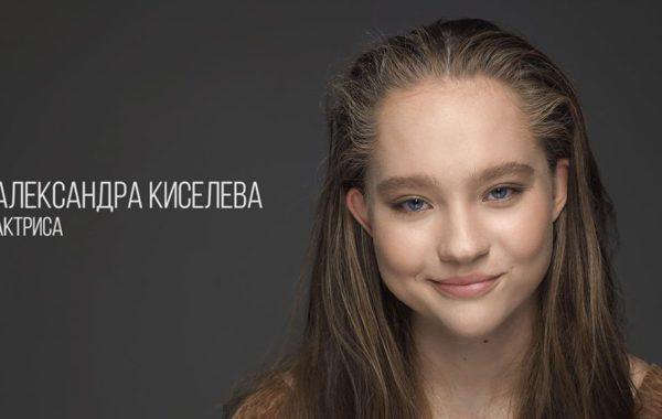 Актерская визитка 2018