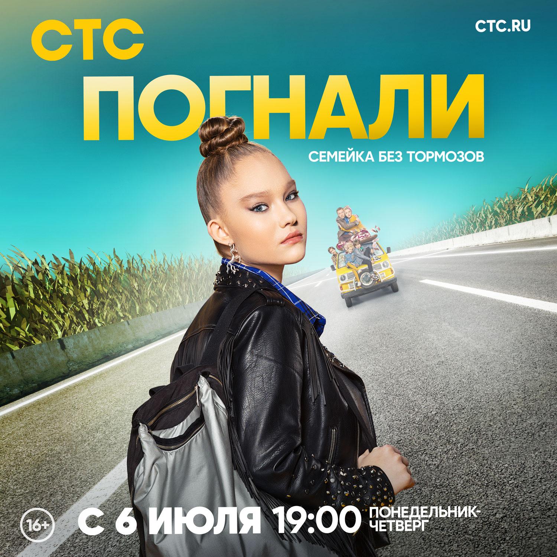 Александра Киселева сериал Погнали